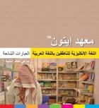 English for Arabic Speakers Phrasebook by Eton Institute