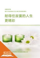 Tolerance Of Solitary Can Make Your Life More Wonderful(Ducool Success Series) by You Ran
