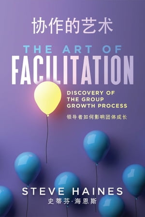 The Art of Facilitation (Dual Translation- English & Chinese): Discovery of the Group Growth Process