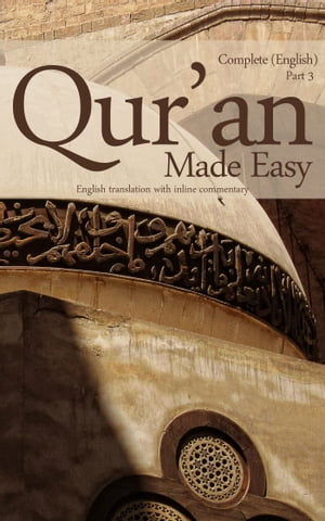 Quran Made Easy Part 3 Complete English Translation with Inline Commentary & Arabic Text