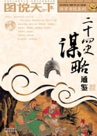 Astuteness And Resourcefulness of The Twenty-Four Histories by Editorial Committee of World of Pictures: Chinese Ancient School Series