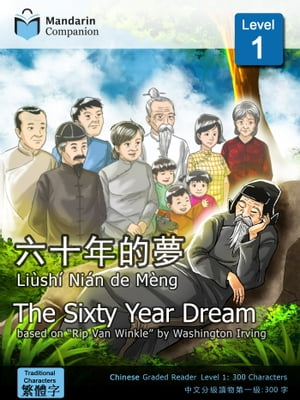 The Sixty Year Dream Mandarin Companion Graded Readers: Level 1,  Traditional Chinese Edition