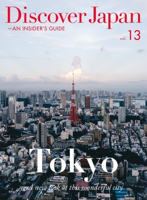 Discover Japan - AN INSIDER'S GUIDE vol.13 【英文版】