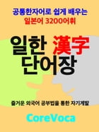 Japanese-Korean Word Lists 3200 for Korean: How to learn basic Japanese vocabulary with a simple method for school, exam, and business by Taebum Kim