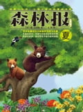 9787537192224 - Bianchi, Wei Wei Translated by: Forest Report Summer - 书