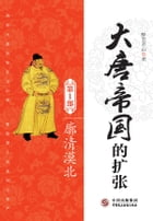 Expansion of Tang Dynasty I: Sweeping away Mobei by Zuibajunshan