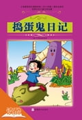 9787563723553 - Hu Yuanbin, Wamba: The Diary of Mischief (Ducool Fine Proofreaded and Translated Edition) - 书