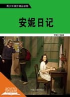 The Dairy of Anne Frank (Ducool Fine Proofreaded and Translated Edition) by Anne·Frank