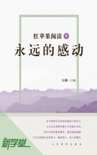 Red Apple Reading Series9 Forever Touch: XinXueTang Digital Edition by Fang Yuan
