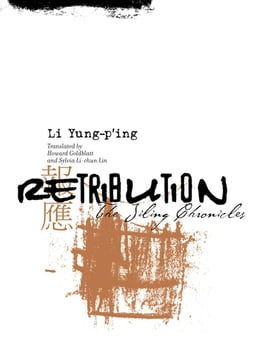 Book Retribution: The Jiling Chronicles by Yung-p'ing Li