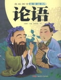 9787551520195 - Hua Lu Tian Ran, Yuan Xiaobo: The Illustrated Ancient Chinese Literature Primer The Analects - 书