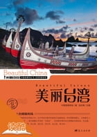 Beautiful Taiwan: Ducool High Definition Illustrated Edition by Zhang Miaodi