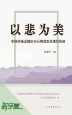 Tragic Beauty——Psychological Thinking of Aesthetic of Chinese Traditional Tragedy and Modern Transference: XinXueTang Digital Edition by Peng Yanqin