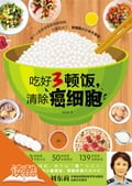 9787534165900 - Liu Dongli: Three Healthy Meals a Day Keep the Cancers Away (Ducool High Definition Illustrated Edition) - 书