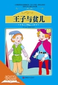 9787563723638 - Mark Twain, Yang Jian: The Prince and the Pauper (Ducool Fine Proofreaded and Translated Edition) - 书