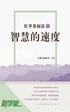 Red Apple Reading Series3 Speed of Wisdom: XinXueTang Digital Edition by Fang Yuan