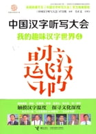 My Interesting Chinese Learning 4 by Program Group