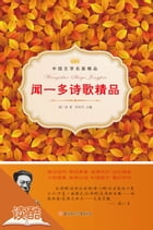 Wen Yiduo's Selected Poetry (Ducool Master Selection Edition) by Wen Yiduo