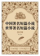 Famous Short Stories in China & in the World by Lu Xun