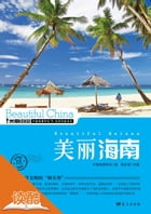 Beautiful Hainan: Ducool High Definition Illustrated Edition by Zhang Miaodi