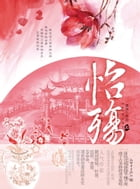 Through the Qing Dynasty Vol 1 by Lin Lie