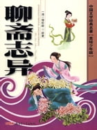Classics of Chinese Literature - Strange Stories from A Chinese Studio(Illustrated Version for…