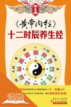 The Inner Canon of Huangdi: The Ways of Keeping in Good Health at Diffrent Time.: Ducool…