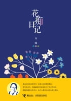 Flower Idoit's Diary by Liu Yong