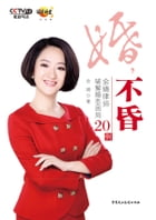 Marriage With Mind---20 Marriage Cases Analysis by Lawyer Yu Jing by Yu Jing