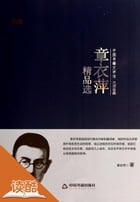 Zhang Yiping Collection (Ducool Master Classics Edition) by Zhang Yipnig