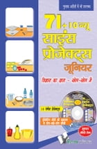 71+10 NEW SCIENCE PROJECT JUNIOR (Hindi) (WITH CD) by EDITORIAL BOARD