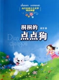 Chinese Contemporary Famous Children's Literature Fine Collection: Dog fef241f1-352a-4085-a640-80f9bf653927