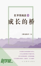 Red Apple Reading Series16 Bridge of Growth: XinXueTang Digital Edition by Fang Yuan