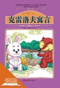 9787563723607 - Krylov, Liu Chao: Gems of Krylov's Fables(Ducool Fine Proofreaded and Translated Edition) - 书
