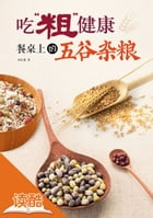 To Keep Healthy: the Whole Grains on Your Dinner Table (Ducool HD Illstrated Edition) by Liu Dongli