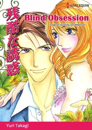 BLIND OBSESSION (Harlequin Comics): Harlequin Comics by Lee Wilkinson