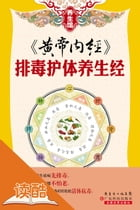 The Inner Canon of Huangdi: The Ways of Toxin Expelling: Ducool Illustrated Edition