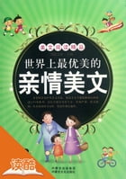 The World's Most Beautiful Essay of Family Affection (Ducool Essays of Selection Edition) by Hong Ruwenxuan
