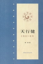 Universe Keeps Orbiting:New Explanations of The Book of Changes by He Xin