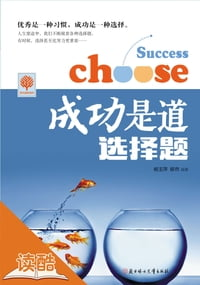 Success is a Choice Question: Ducool Illustrated Edition