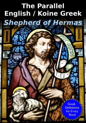 The Parallel English / Greek Shepherd of Hermas: Cross-Linked to Strong's Dictionary by The Shepherd