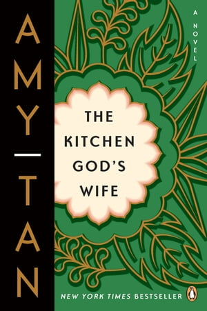 The Kitchen God's Wife: A Novel by Amy Tan