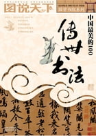 Top100 Beautiful Calligraphies by Editorial Committee of World of Pictures: Chinese Ancient School Series
