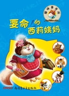 The Cat's Office II: Aunt Sally by Sun Ying