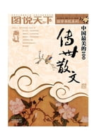 Top100 Beautiful Essays by Editorial Committee of World of Pictures: Chinese Ancient School Series