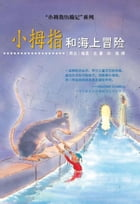 Pinky on the road (Chinese edition) by Dick Laan