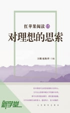 Red Apple Reading Series15 Think About Ideal: XinXueTang Digital Edition by Fang Yuan