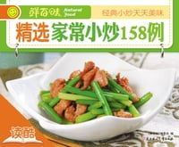 158 Homely Stir-Fry Dishes: Ducool HighDefinition Illustrated Edition