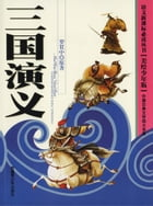 The Four Major Classical Novels·Romance of The Three Kingdoms(Illustrated Version for Young Readers) by Jia Renjiang