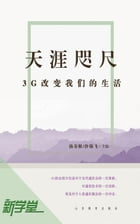 Small World: 3G Changes Human Life: XinXueTang Digital Edition by Tang Shougen
